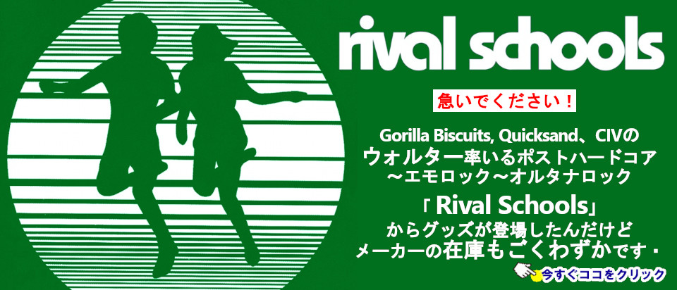 Gorilla Biscuits / ゴリラ・ビスケッツ