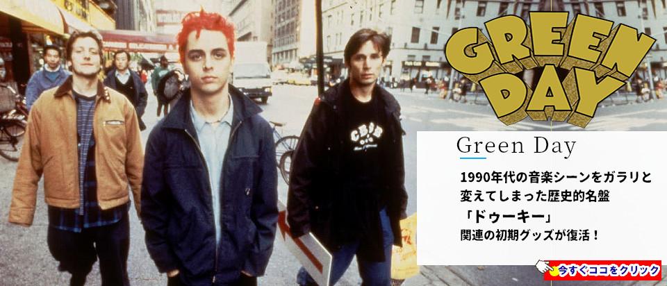Covet / コベット