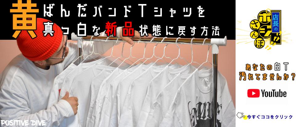 【期間限定】Bad Brains /バッド・ブレインズ - PAY TO CUM PHOTO Tシャツ