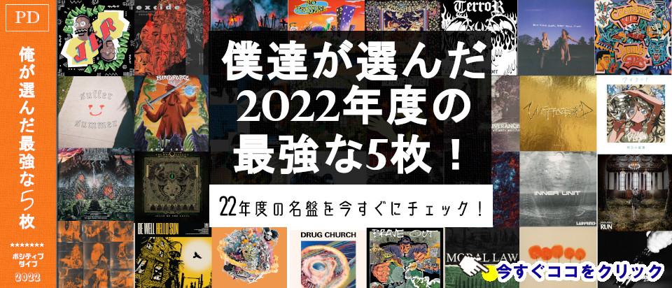 Blood Incantation / ブラッド・ インカンテーション