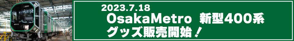 鉄道甲子園チャンネル