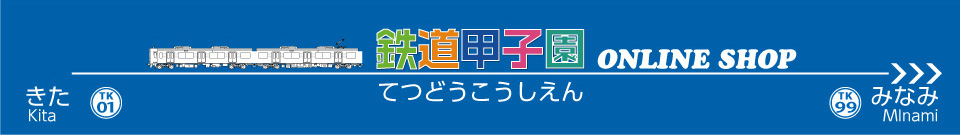 鉄道甲子園 モゾ店
