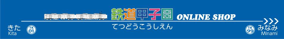 北大阪急行 トートバッグ
