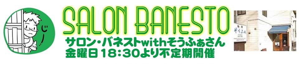 https://banesto.nagoya/html/newpage.html?code=41