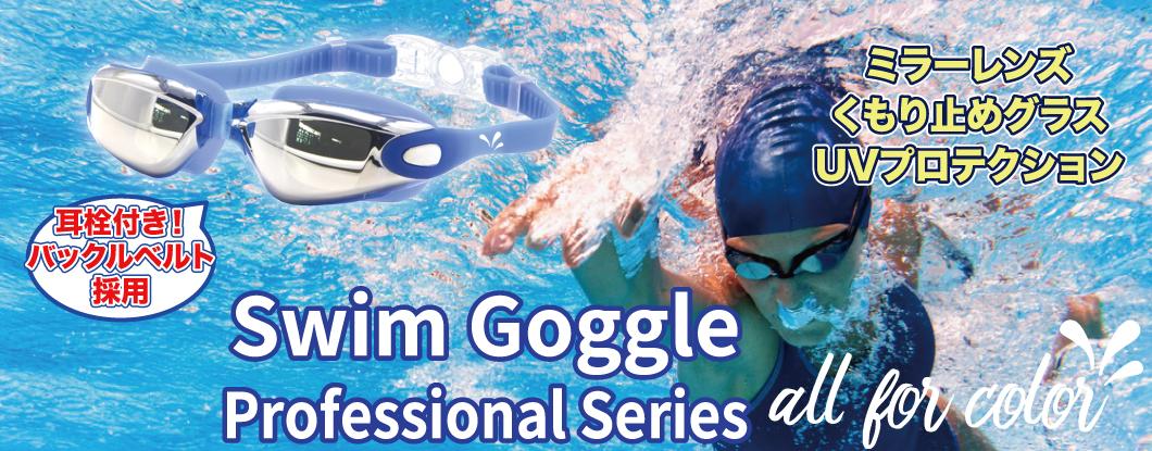 セントラルスポーツオリジナル 洗って使える水着素材ウォッシャブルマスク 4種セット