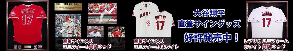 大谷翔平、イチロー8x10フォト好評発売中です。