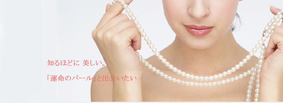 真珠で見せる個性