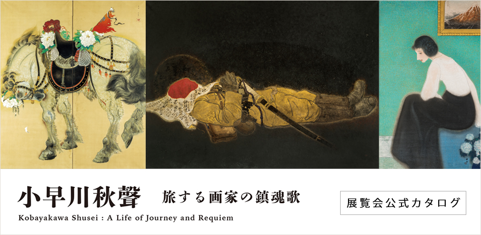 国立新美術館「イケムラレイコ 土と星 Our Planet」展 公式カタログ