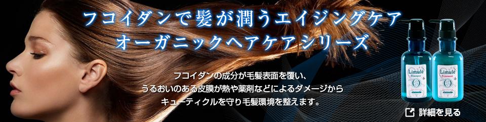 フコイダンのヘアケア商品一覧