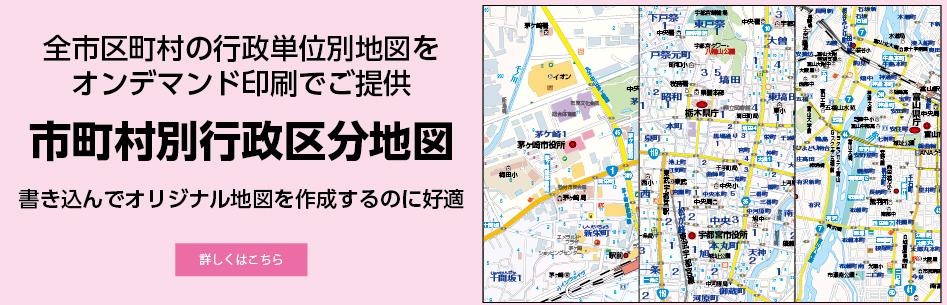 市町村別行政区分地図