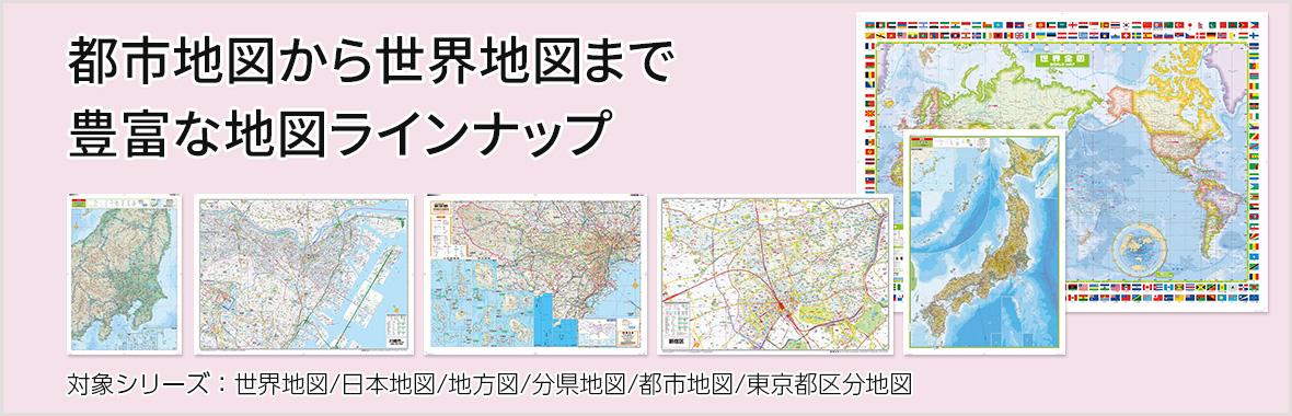 飾れる地図