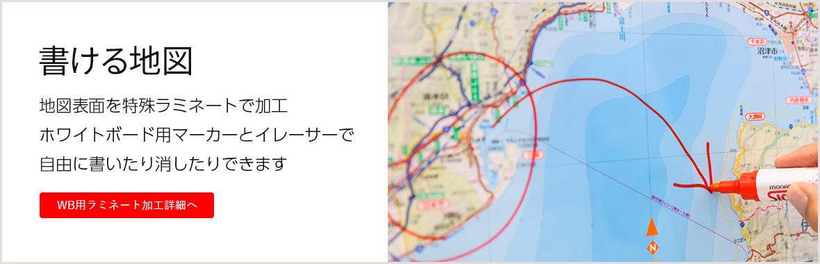書ける地図