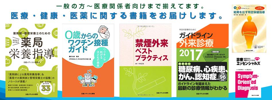 医療・医薬 書籍(日経メディカル)