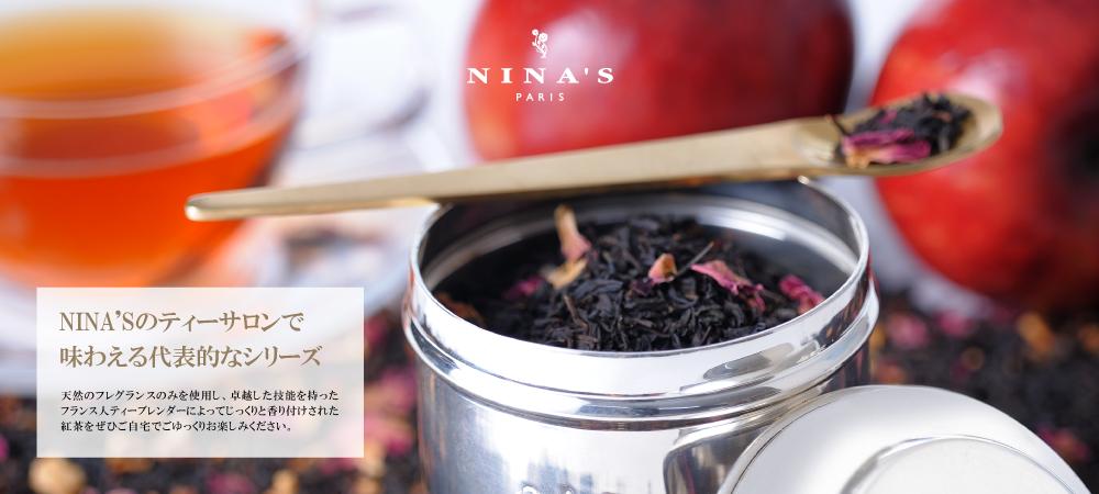 ニナス紅茶一覧