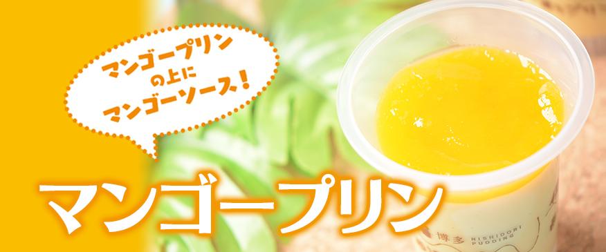安納芋カタラーナ
