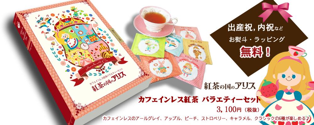 紅茶の国のアリスバラエティーギフトセット