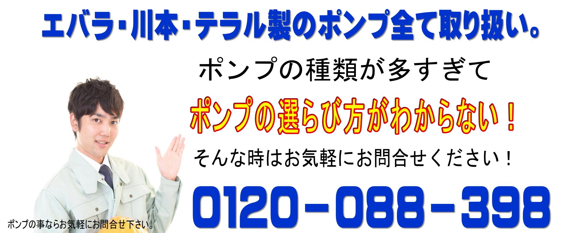 荏原ポンプ・川本ポンプ販売店