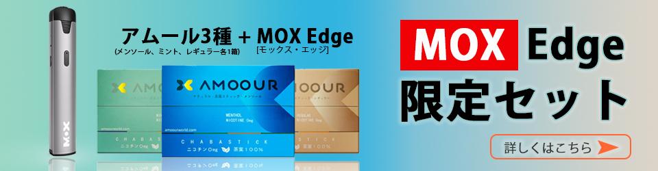 MOX Edge×アムール限定セット