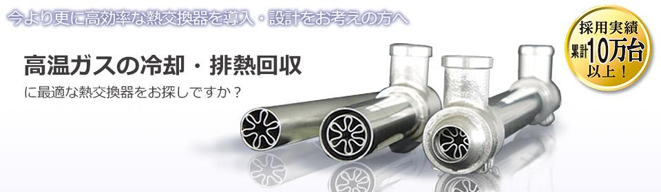 熱交換器 効率 設計 二重管式熱交換器