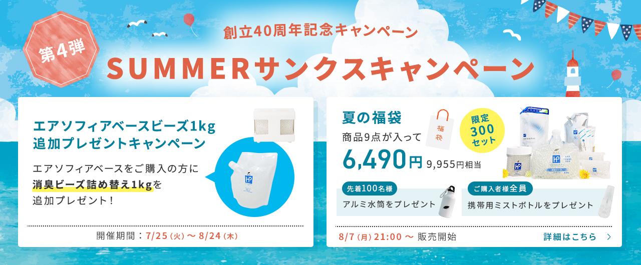【キャンペーン中】除菌消臭ミスト 空容器プレゼント