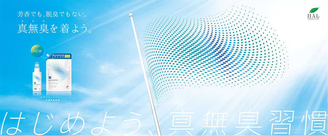 エアソフィアベースLite 新発売!