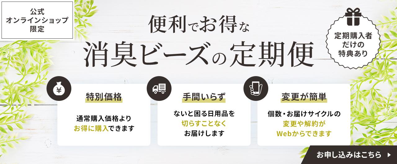 ハルマイスターはこう使う!消臭効果を確実に引き出す消臭剤の使い方