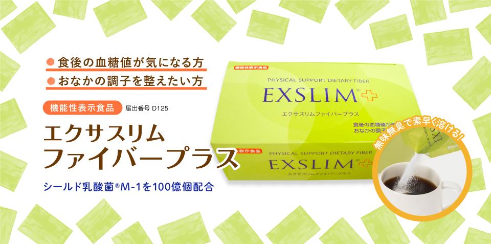 エクサスリム ファイバープラス【機能性表示食品