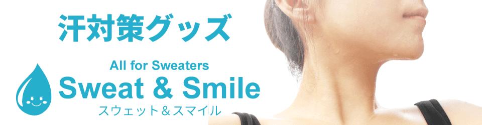 汗対策グッズ Sweat & Smile
