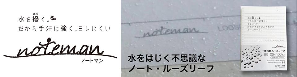 ノートマン 水をはじく紙文具