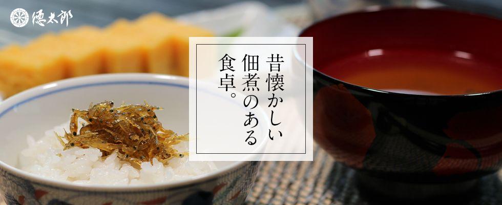 辛口の日本酒に甘めの佃煮