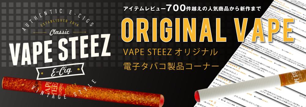 VAPE STEEZオリジナル電子葉巻&電子たばこ