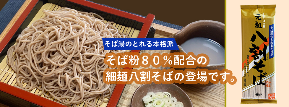 雑誌LDKで乾麺そば部門で伝統の二八そばが「ベストバイ」に選ばれました!