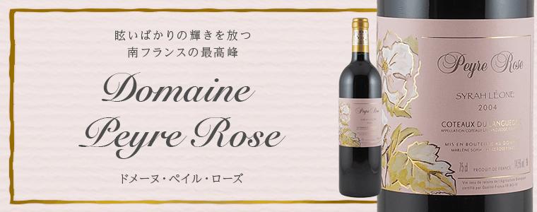 ラ・ヴィネが厳選した赤ワイン